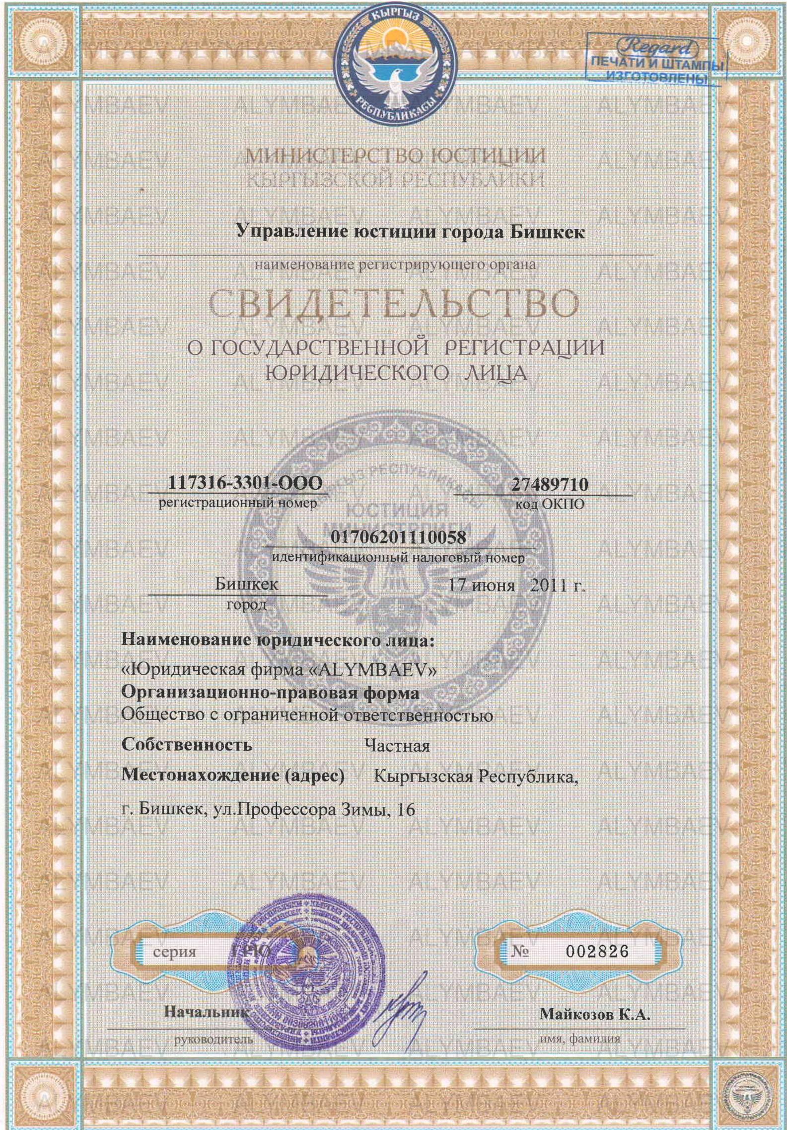 Лицензия#2