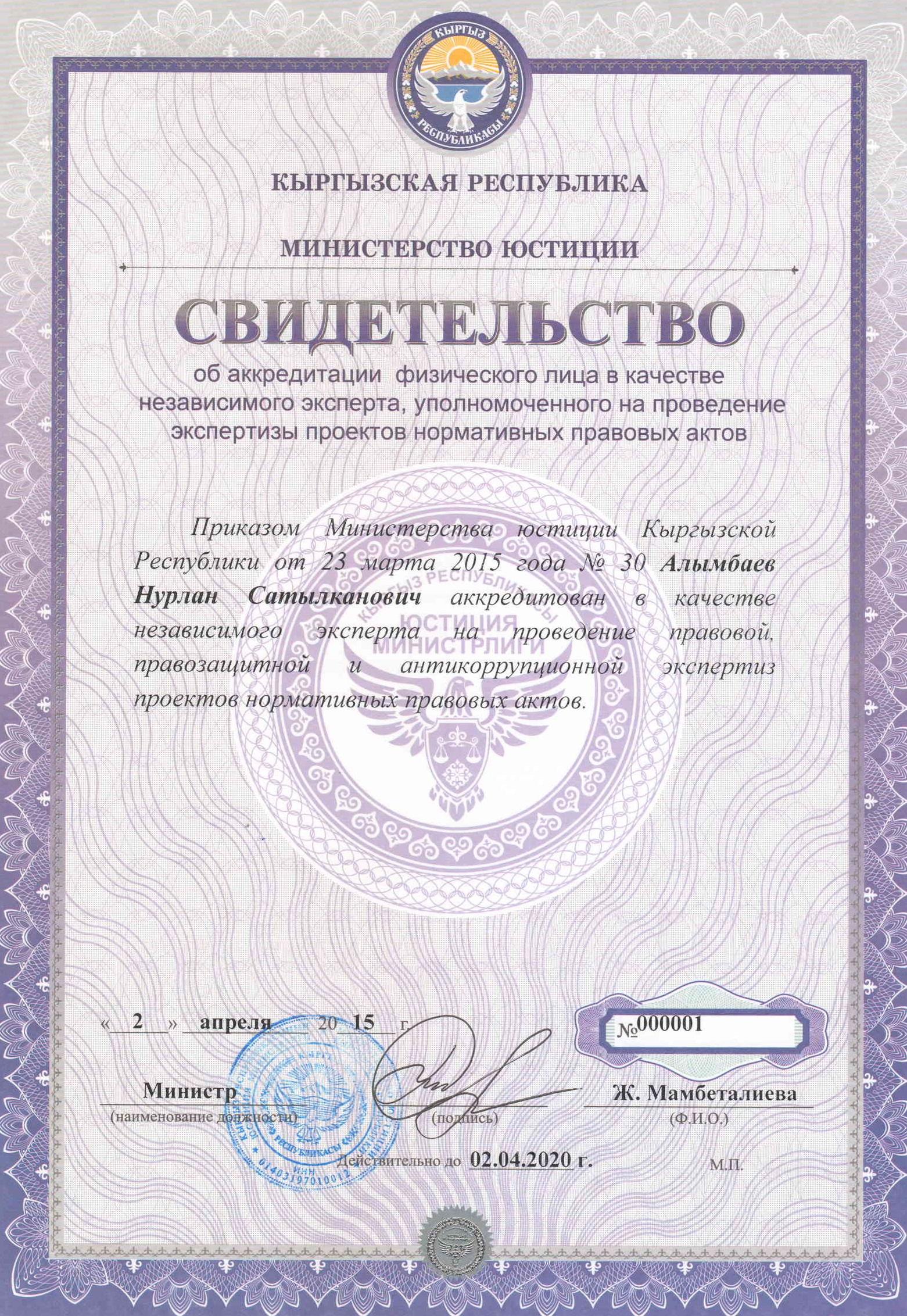Лицензия#3
